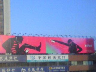 北京iPod